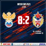 22 апреля КПФ ЦСКА, в рамках второго тура InterCup 2021, провел матч со Сборной Роcсии.