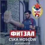 Фитнес-клуб ФИТЗАЛ Маяковский выбран тренировочной базой команды ЦСКА по пляжному футболу.