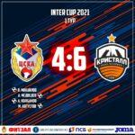 21 апреля, в рамках первого тура InterCup 2021, КПФ ЦСКА сразился с ПФК Кристалл.