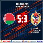 24 апреля КПФ ЦСКА, в матче за 5-8 место InterCup 2021, КПФ ЦСКА не смог одолеть Беларусь.