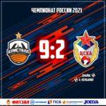 В первом матче Суперфинала ЦСКА крупно уступил Кристаллу!