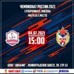 В заключительном матче Чемпионата России 2021 КПФ ЦСКА сразится с ЛЕКС.