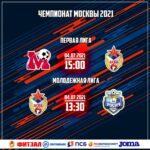 4 июля армейцы проведут два поединка в Чемпионате Москвы!