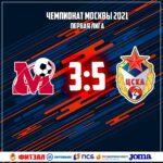 ЦСКА-2 обыграл Москву и имеет все шансы на золото!