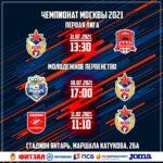 10 и 11 июля армейцы проведут очередные матчи в Первенстве Москвы.
