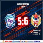 ЦСКА обыграл «Кронштадт-Променад» в первом матче второго этапа Кубка России 2021.