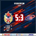 КПФ ЦСКА одержал вторую победу на Кубке России 2021!