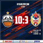 КПФ ЦСКА уступил Кристаллу в полуфинале Кубка России 2021.